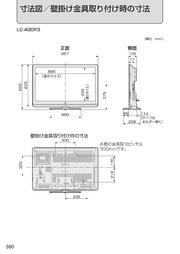 japanese manual 27580 : LC-40DR3 の取扱説明書・マニュアル : Free