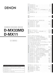 japanese manual 81414 : D-MX33MD の取扱説明書・マニュアル : Free