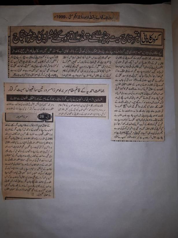 خلیفۃ المسلمین مرزا مسرور احمد پر اپریل 1999 میں جھوٹا مقدمہ اور جیل