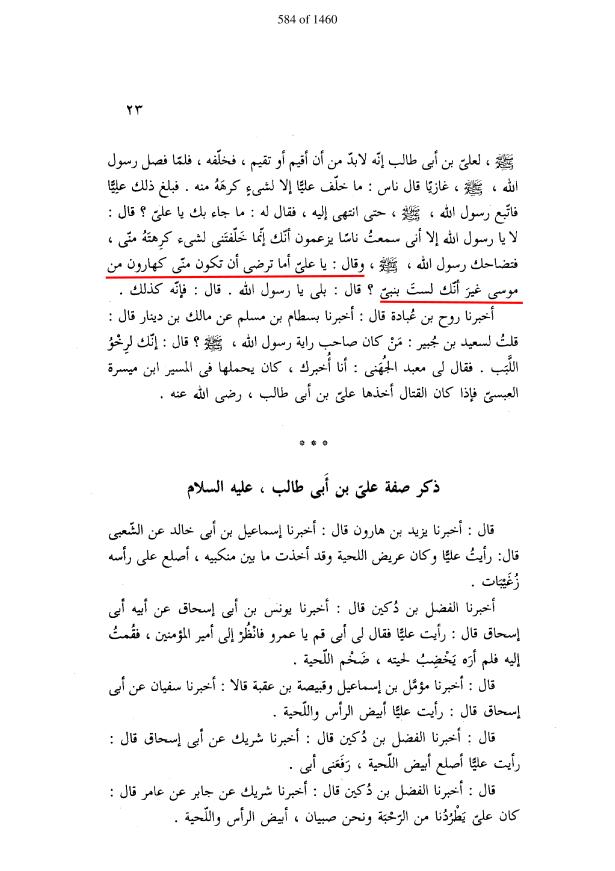 ختم نبوت۔  علی رض جیسے موسیٰؑ سے ہارونؑ۔  الطبقات کبریٰ۔ امام زہری