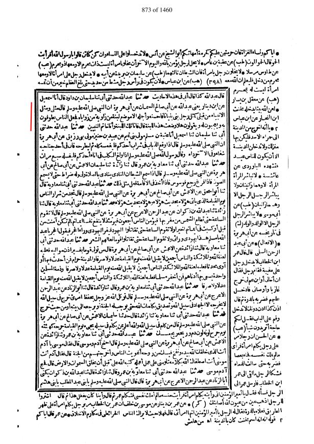 ختم نبوت ۔ نبی اکرم ﷺ شریعت کی  عمارت کی آخری اینٹ ہیں۔  مسند احمد ابن حنبل ۔ امام حنبل رح