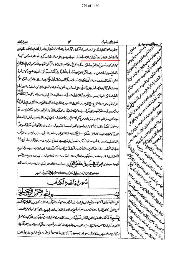 ختم نبوت۔ انبیاء پر حقائق القرآن کھولے جاتے ہیں۔ ارائس القرآن