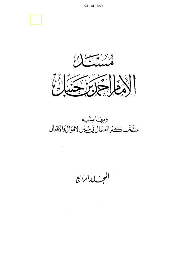 صداقت مسیح موعود علیہ السلام . جو امام کی پہچان کے بغیر مر گیا وہ جاہلیت کی موت مرا . مسند احمد بن حنبل
