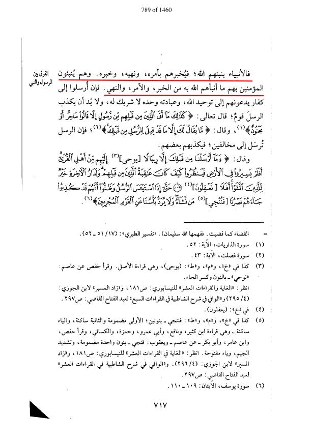 ختم نبوت نبی اور رسول میں فرق نبی کی تعریف نبی اور علم غیب کتاب النبوت ۔ امام ابن تیمیہ رح