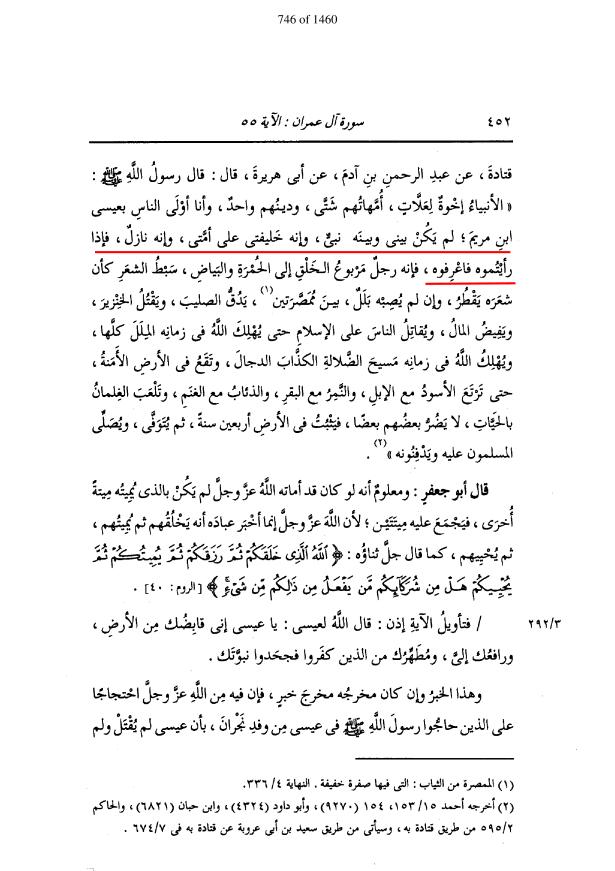 ختم نبوت۔ لیس بینی و بینہ نبیا۔ میرے اور اسکے درمیان کوئی نبی نہیں۔ لیومنن بہ قبل موتہ۔ مراد محمد ﷺ تفسیر طبری