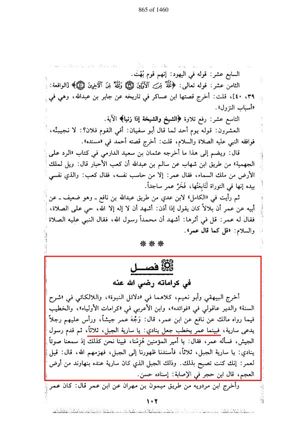 ختم نبوت ۔ عمر رضی اللہ عنہ کی کرامت ۔ یا ساریۃ الجبل ۔ تاریخ الخلفاء ۔  جلال الدین سیوطی رح