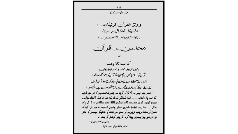 احمدی کتب ۔ محاسن متن قرآن اور آداب تلاوت ۔ حافظ برہان محمد خان