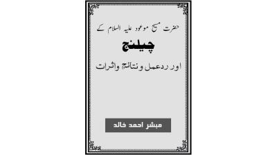 احمدی کتب ۔ مسیح موعودؑ کے چیلنج، کے ردعمل اور انکے نتائج ۔ مبشر احمد خالد