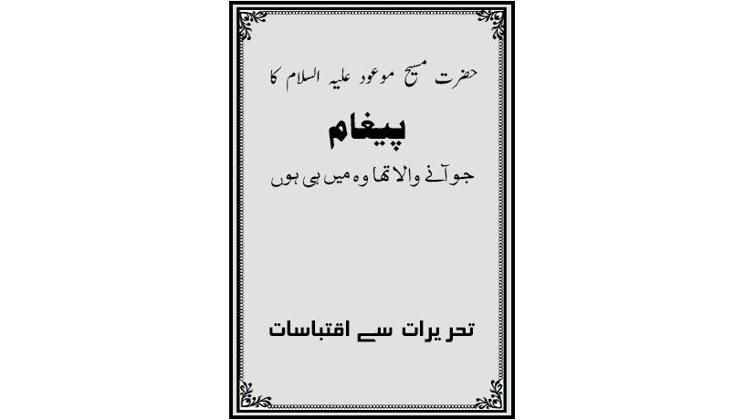 احمدی کتب ۔ حضرت مسیح موعودؑ کا پیغام ۔ آنے والا میں ہی ہوں