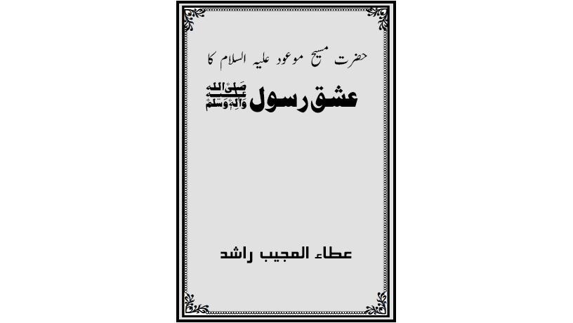 احمدی کتب ۔ حضرت مسیح موعودؑ کا عشق رسول ﷺ ۔ عطاء المجیب راشد