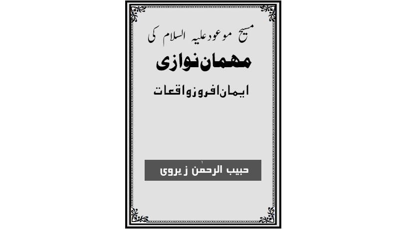 احمدی کتب ۔ حضرت مسیح موعود علیہ السلام اور مہمان نوازی ۔ حبیب الرحمٰن زیروی