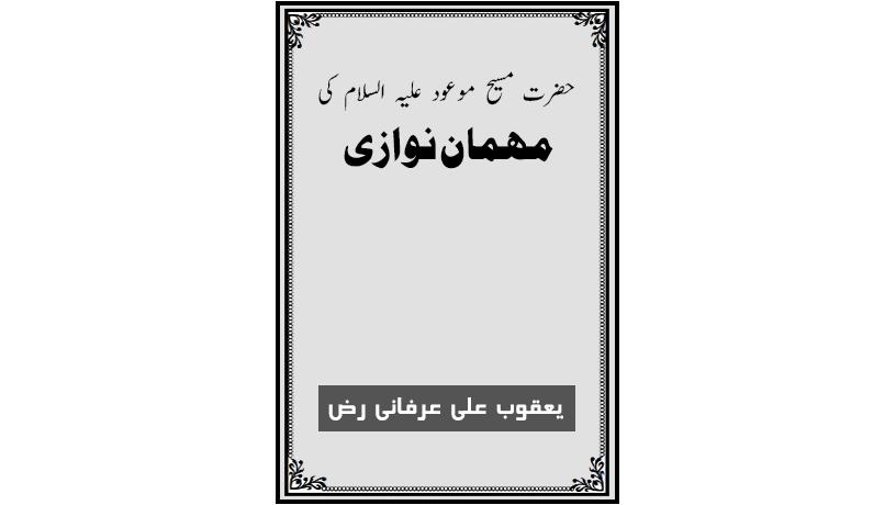 احمدی کتب ۔ حضرت مسیح موعود علیہ السلام اور مہمان نوازی ۔ شیخ یعقوب علی عرفانی رض