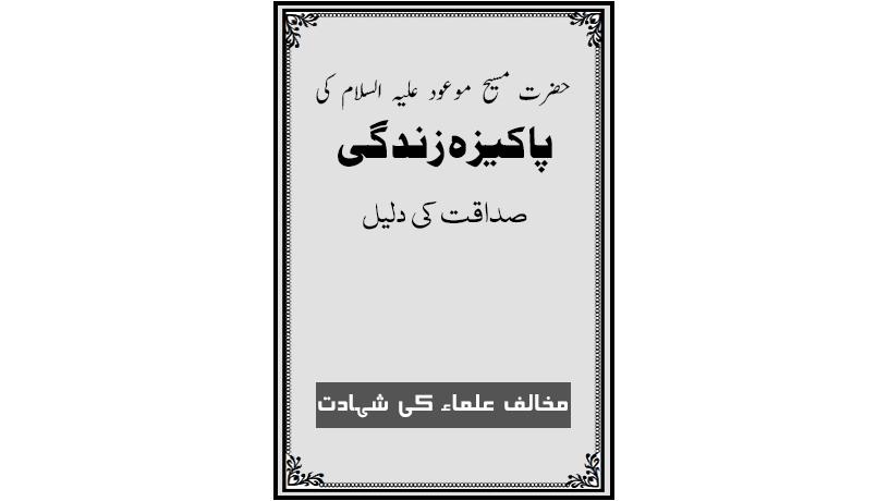 احمدی کتب ۔ حضرت مسیح موعودؑ کی پاکیزہ زندگی ۔ مخالفین کی گواہی