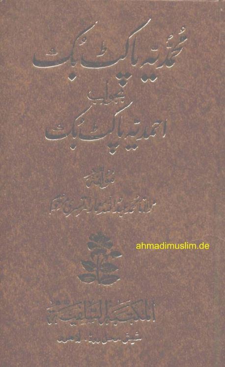 کتب ۔ احمدی مخالف کتب ۔ محمدیہ پاکٹ بک بجواب احمدیہ پاکٹ بک ۔ اپریل 1949 ایڈیشن