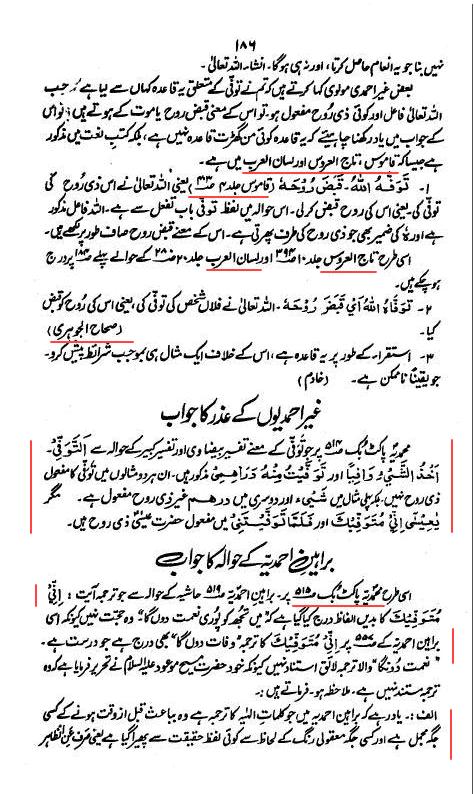 احمدیہ تعلیمی پاکٹ بک – ملک عبد الرحمٰن خادم صاحب ۔ توفی معنی قبض روح یعنی موت ۔ مثالیں ۔ صفحہ 185 میں دیے گئے حوالے کا سکین
