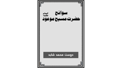 احمدی کتب ۔ سوانح حضرت مسیح موعودؑ ۔ دوست محمد شاہد