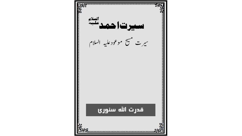 احمدی کتب ۔ سیرت احمد ۔ سیرت حضرت مسیح موعودؑ ۔ قدرت اللہ سنوری