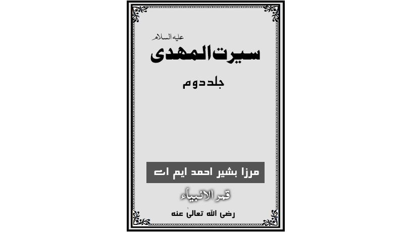احمدی کتب ۔ سیرت المہدی ۔ جلد 2 ۔ سیرت حضرت مسیح موعودؑ ۔ مرزا بشیر احمد ایم رض