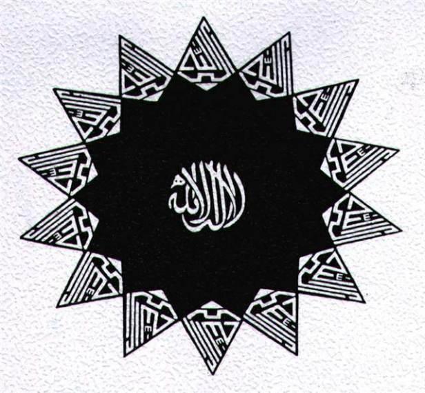چودہ کونوں والا ستارہ ۔ حضرت مرزا ناصر احمد رح