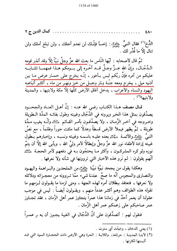 صداقت مسیح موعودؑ ۔ دجال اور اسکے گدھے کی علامات ۔ ہر نبی نے دجال سے ڈرایا ہے ۔ سورج اور چاند کی رمضان میں گرھن کی پیشگوئی ۔ کمال الدین ۔ امام قمی