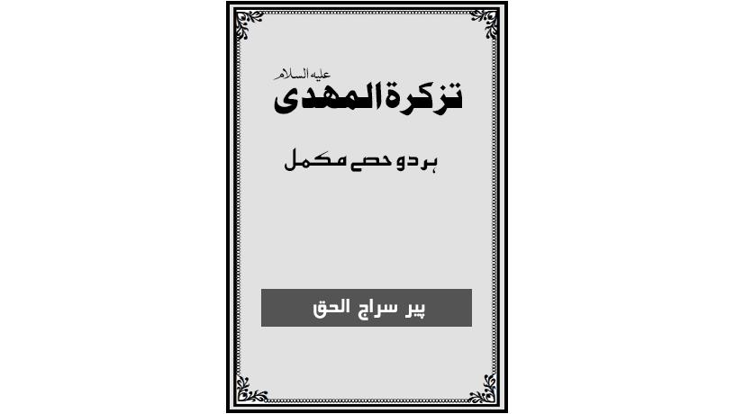 احمدی کتب ۔ تزکرۃ المہدی ۔ سیرت حضرت مسیح موعودؑ ۔ پیر سراج الحق نعمانی