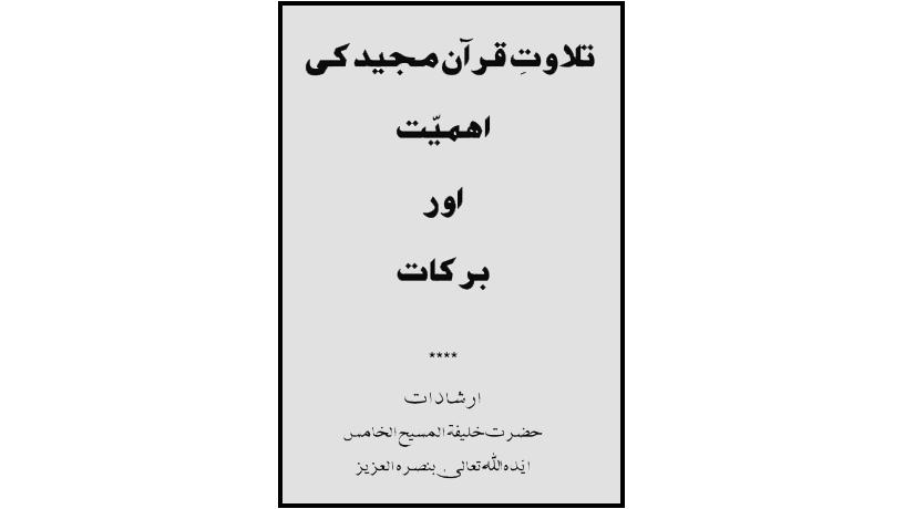 احمدی کتب ۔ تلاوت قرآن مجید کی اہمیت اور برکات ۔ ارشادات حضرت مرزا مسرور احمد رح
