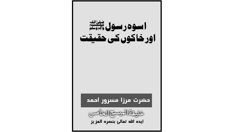 احمدی کتب ۔ اسوہء رسول اللہ ﷺ اور خاکوں کی حقیقت۔ حضرت مرزا مسرور احمد رح