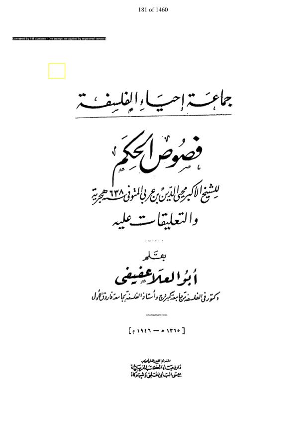 وفات مسیحؑ۔ الیاسؑ کا رفع ۔ ابن عربی فصوص الحکم
