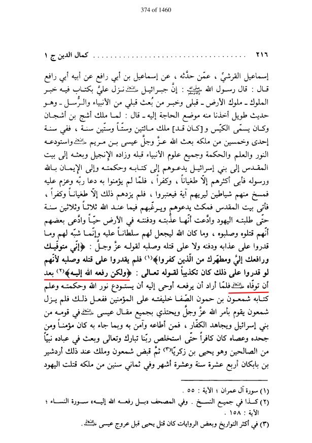 وفات مسیح۔ رفع الی اللہ۔ موت کے بعد ہوا اکمال الدین۔ شیخ قمی