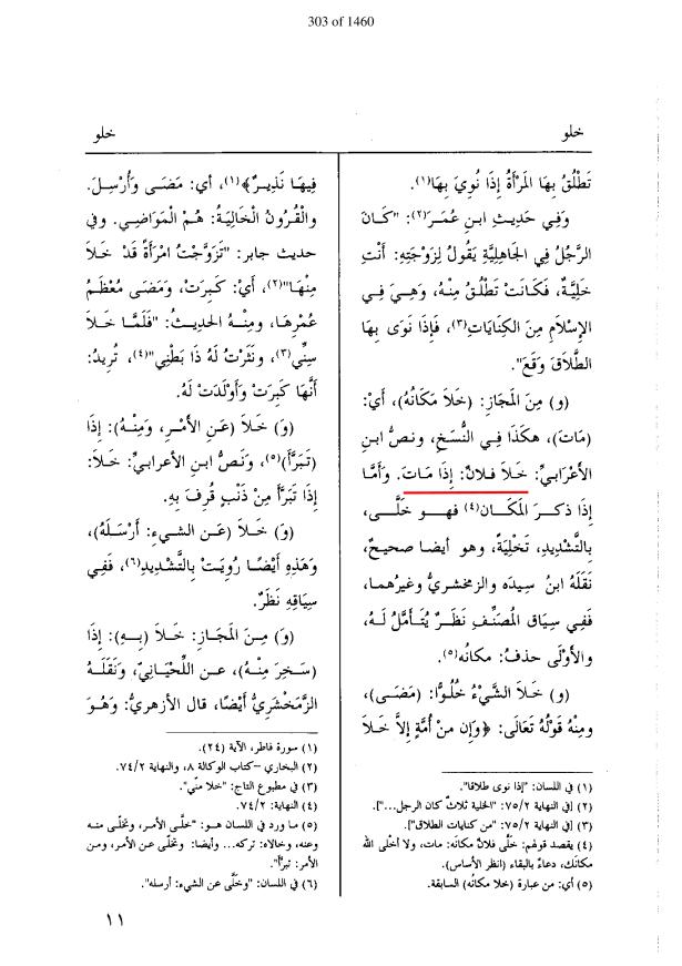 وفات مسیح۔  خلت معنی موت۔  عرب لغت۔ تاج العروس