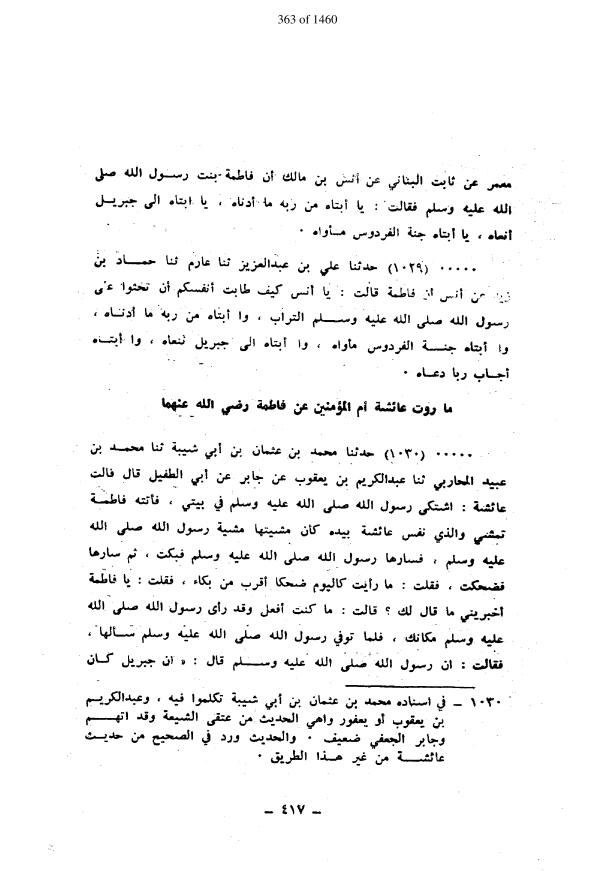 وفات مسیح۔ عاش عشرین و مائۃ سنۃ۔ معجم الکبیر۔ طبرانی