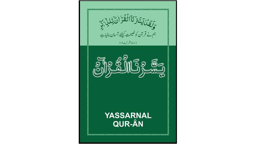 احمدی کتب ۔ یسرنا القرآن ۔ ناظرہ قرآن مجید پڑھنا سیکھنے کا بنیادی قائدہ ۔ پیر منظور محمد رض