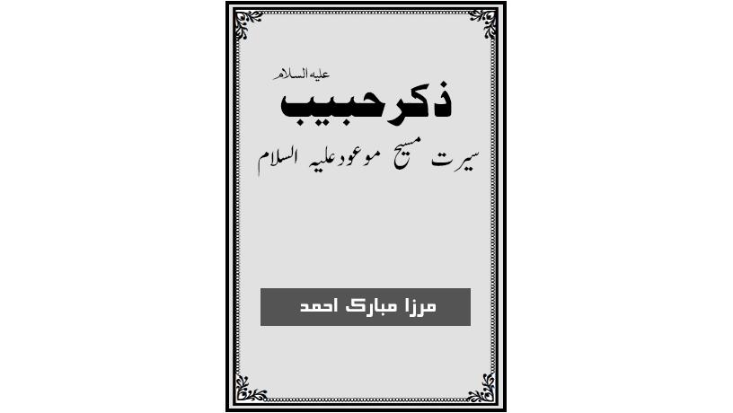 احمدی کتب ۔ ذکر حبیب ۔ سیرت حضرت مسیح موعودؑ ۔ مرزا مبارک احمد