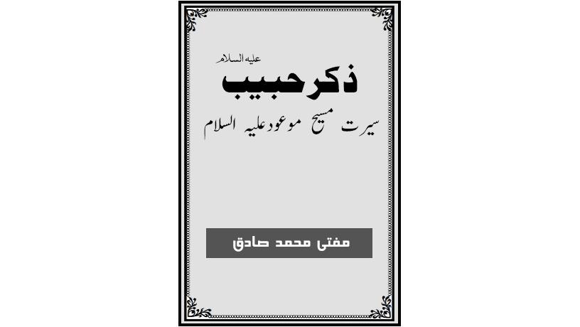 احمدی کتب ۔ ذکر حبیب ۔ سیرت حضرت مسیح موعودؑ ۔ مفتی محمد صادق رض