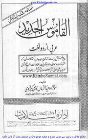Al Munjad, Arabic To Urdu Dictionary : Free Download