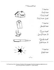 Arabic Language Course Books : Dr. V. Abdur Rahim : Free