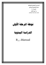 Research Manual : JNU SIS : Free Download & Streaming