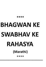 Tripuraa Rahasya Marathi Aryanuvaad : Rajanikant