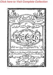 Delhi Ki Akhri Samah By Mirza Farhat Ullah Baig : مرزا