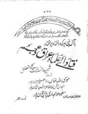 Imam Ahmad bin Hanbal Fatwa on Yazeed : Misbah ul Islam