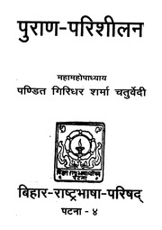 Hindi Book-Chhandogya-Upanishad.pdf : Hindi Book