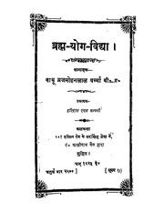 Hindi Book-Brahma-Yog-Vidya.pdf : Hindi Book-Brahma-Yog