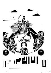 Hindi Book-Hanuman Siddhi.pdf : Hindi Book-Hanuman Siddhi