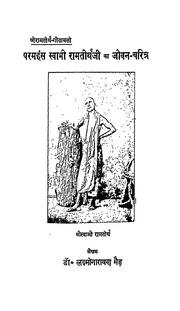 Hindi Book-Ishopanishad-Ramswarup-Sharma.pdf : Hindi Book
