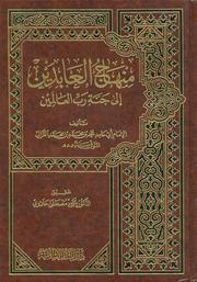 Terjemah Kitab Minhajul Abidin Pdf - weatherfasr