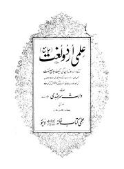 Urdu Sarf o Nahv Ke Taghayyuraat : Free Download