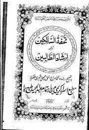 Irshad al-Talibeen (Urdu translation) : Qazi Sana'ullah