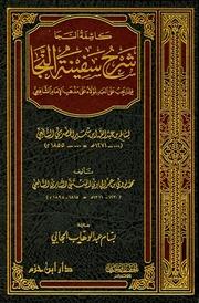 Safinatun Najah Pdf : safinatun, najah, Kitab, Kasyifatussaja, Syarh, Safinatun, Download,, Borrow,, Streaming, Internet, Archive