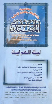 Labaik Allahuma Labaik Arab : labaik, allahuma, LABAIK, ALLAHUMA, Arabic, Alhamdulillah-library.blogspot.in.pdf, ISLAMIC, ARABIC, (HAJJ), Download,, Borrow,, Streaming, Internet, Archive
