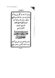 لوح أحمد Lawhu Ahmad : Baha'u'llah : Free Download, Borrow